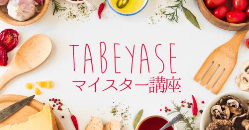 tabeyase-meister