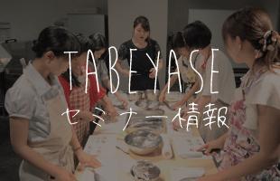 tabeyase-seminar-infomation
