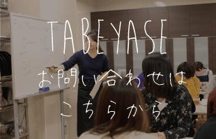 tabeyase-seminar-toiawase
