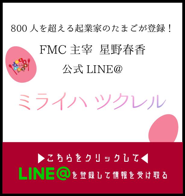 line@-mirai-banner