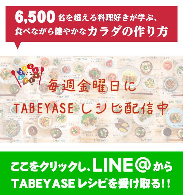 TABEYASEレシピを毎週金曜日に配信中!